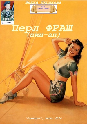 Перл Фраш (пин-ап) (СИ)