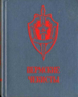 Пермские чекисты (сборник)