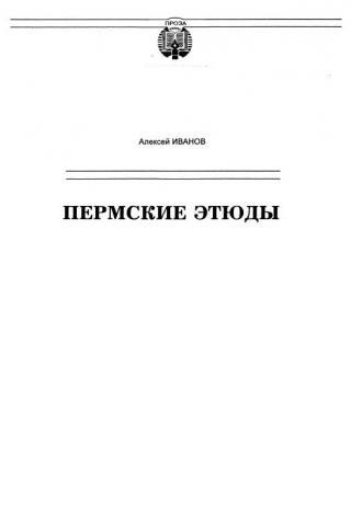 Пермские этюды
