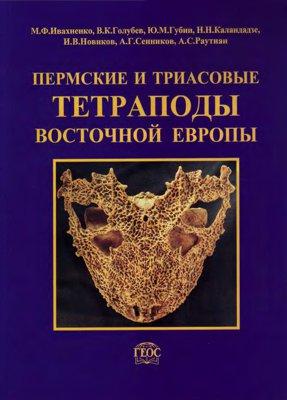 Пермские и триасовые тетраподы Восточной Европы