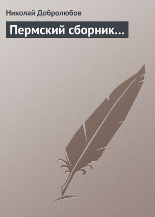 Пермский сборник…