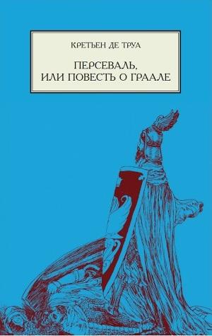 Персеваль, или Повесть о Граале