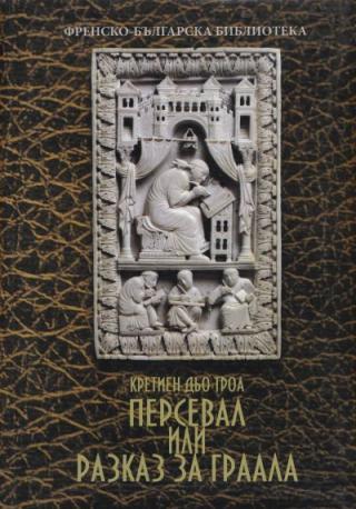 Персевал, или Разказ за Граала