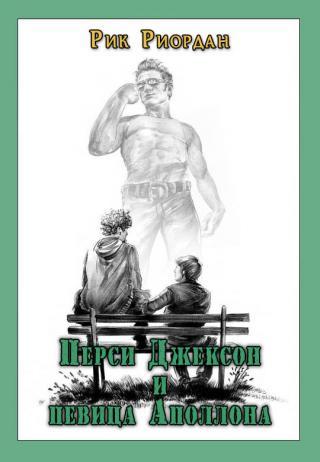 Перси Джексон и певица Аполлона [Percy Jackson and the Singer of Apollo-ru]