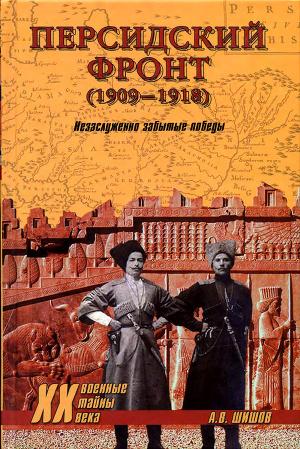 Персидский фронт (1909-1918) Незаслуженно забытые победы
