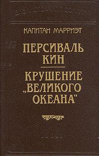 Персиваль Кин