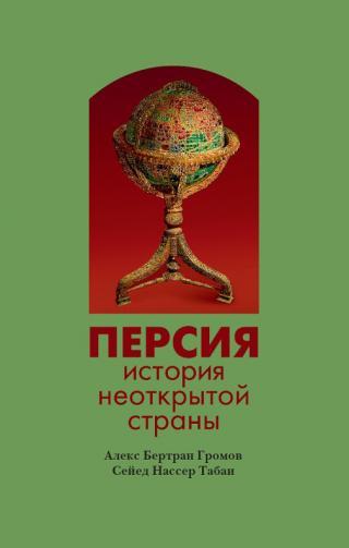 Персия. История неоткрытой страны