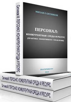 ПЕРСОНАЛ: конкурентная среда и ресурс (практика эффективного управления)