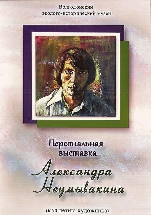 Персональная выставка Александра Неумывакина