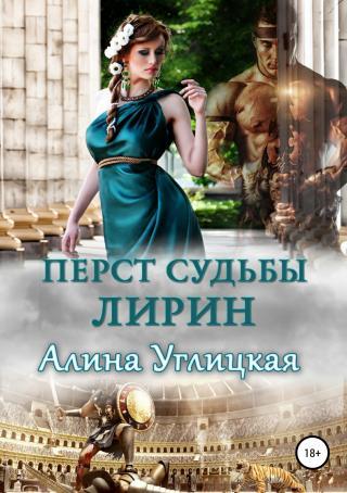 Перст судьбы. Лирин [publisher: SelfPub.ru]