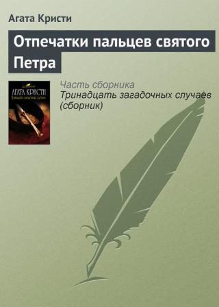 Перст Святого Петра [The Thumb Mark of St. Peter-ru]