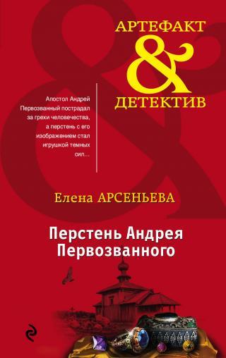 Перстень Андрея Первозванного [litres]