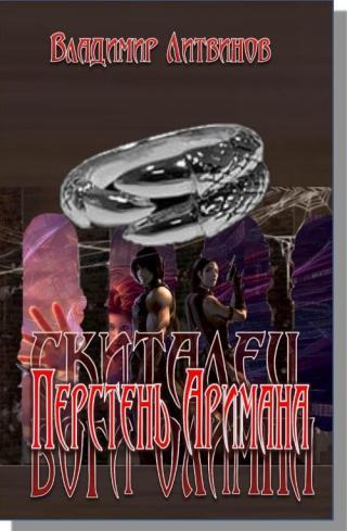 Перстень Аримана