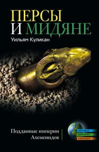 Персы и мидяне. Подданные империи Ахеменидов