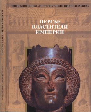 Персы. Властители империи