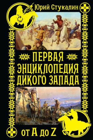 Первая энциклопедия Дикого Запада — от A до Z