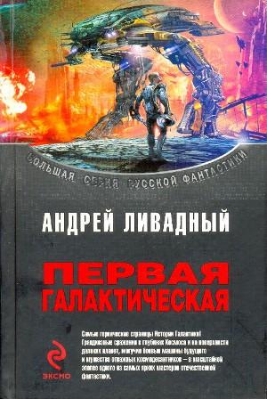 Первая Галактическая (сборник)