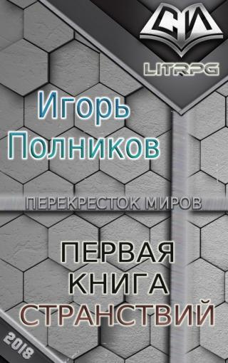 Первая книга странствий (СИ)