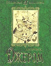 Первая книжка праздных мыслей праздного человека