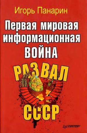 Первая мировая информационная война. Развал СССР.