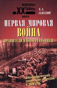 Первая мировая война. Биографический энциклопедический словарь