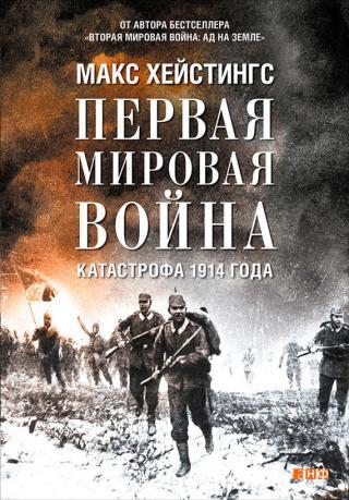 Первая мировая война. Катастрофа 1914 года [Litres]