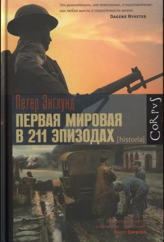 Первая мировая война в 211 эпизодах