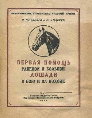 Первая помощь раненой и больной лошади в бою и в походе