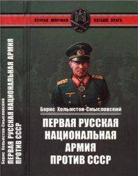 Первая Русская национальная армия против СССР. Война и политика