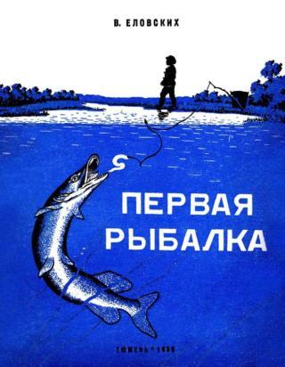 Первая рыбалка [Рассказы]