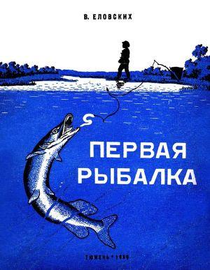 Первая рыбалка (с илл.)