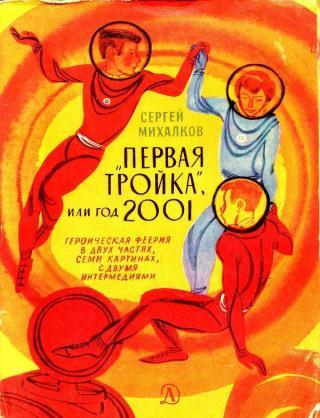 «Первая тройка», или год 2001