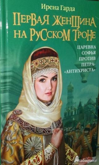 Первая женщина на русском троне. Царевна Софья против Петра-« антихриста»