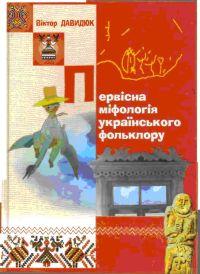 Первісна міфологія українського фольклору