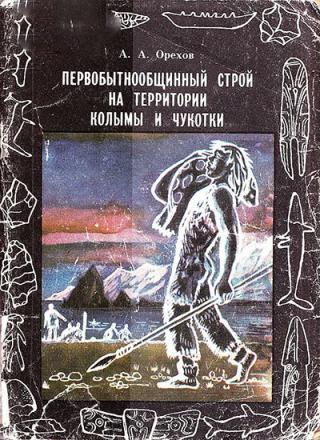 Первобытнообщинный строй на территории Колымы и Чукотки