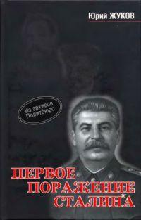 Первое поражение Сталина (1917-1922 годы. От Российской Империи - к СССР)