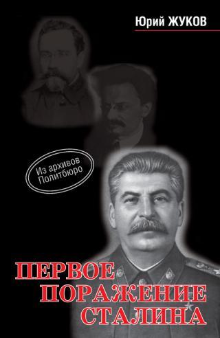 Первое поражение Сталина [От Российской Империи - к СССР. 1917-1922 годы]