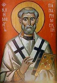 Первое послание св.Климента Римского к Коринфянам