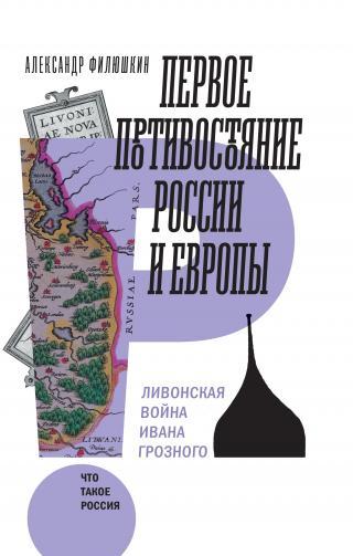 Первое противостояние России и Европы. Ливонская война Ивана Грозного
