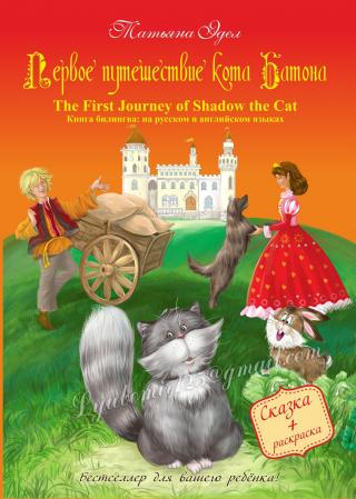 Первое путешествие кота Батона/The First Journey of Shadow the Cat [calibre 2.69.0, publisher: SelfPub.ru]