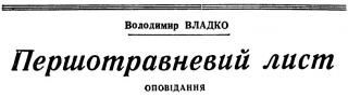Первомайское письмо