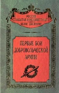 Первые бои Добровольческой армии (Воспоминания участников событий на Дону и Кубани в конце 1917-начале 1918 гг)