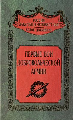 Первые бои Добровольческой армии
