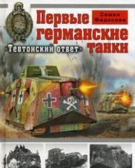 """Первые германские танки. """"Тевтонский ответ"""""""