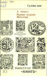 Первые издания Шекспира