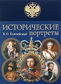Первые Киевские князья [отрывок]