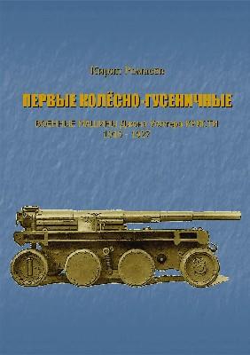 Первые колёсно-гусеничные военные машины Джона Уолтера Кристи 1916-1927