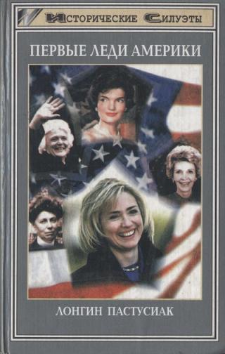 Первые леди Америки