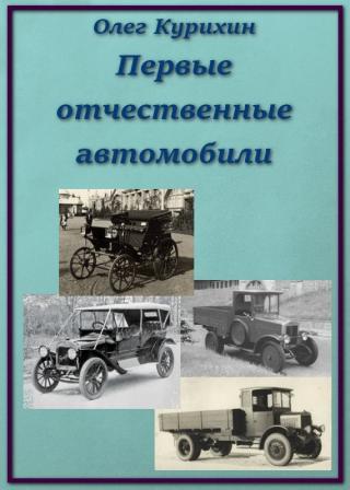 Первые отечественные автомобили