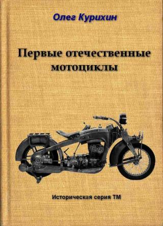 Первые отечественные мотоциклы
